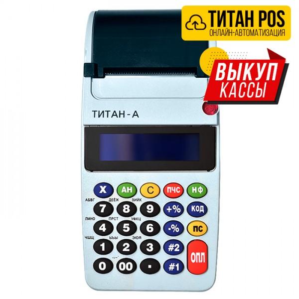 ВЫКУП кассового аппарата ТИТАН-А (Б/У)